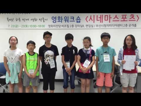 제11회부산국제어린이청소년영화제 Cinema Sports - 20160722