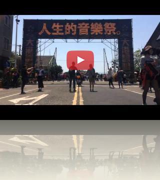 大港音樂祭